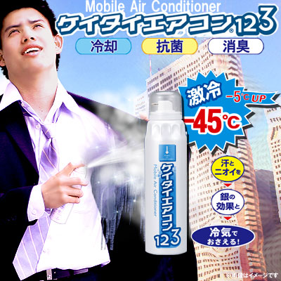 Keitai Air Conditioner Spray Can 1, 2, 3!