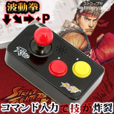 Street Fighter IV Action Voice Command Key Chain