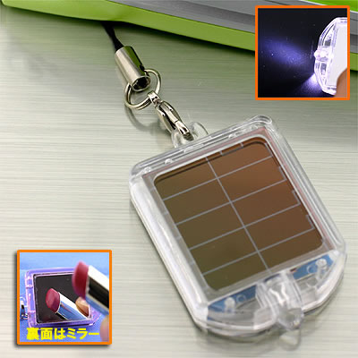 Smallest in the world!! Solar Led Light Cell Phone Strap