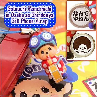 Gotouchi_monchicchi